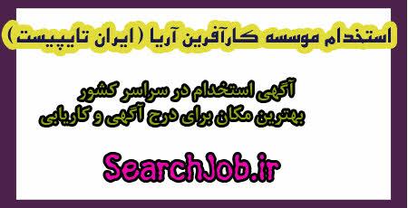 http://searchjob.ir/ |اخبار استخدام ,استخدام  موسسه کارآفرین آریا (ایران تایپیست) ,