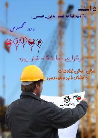 پنجم اسفند روز مهندس گرامی باد