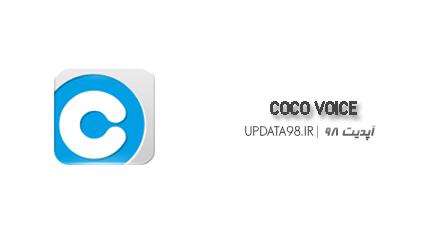 نرم افزار مسنجر صوتی کوکو ویژه آندروید   Coco Voice