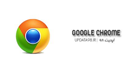 مرورگر محبوب گوگل کروم  Google Chrome