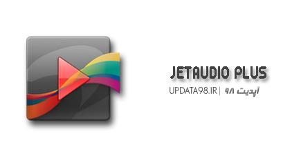موزیک پلیر جت آیدیو آندروید   jetAudio Music Player Plus