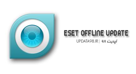 دانلود آخرین آپدیت آفلاین نود 32   ESET Offline Update