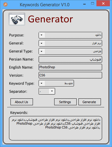 نرم افزار ساخت کلمات کلیدی Keywords Generator V1.0