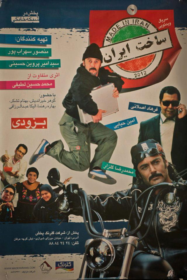 http://rozup.ir/up/vaskeh-boy/Pictures/poster_made_in_iran.jpg