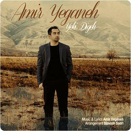 http://rozup.ir/up/vaskeh/SHOND/000000/Amir-Yeganeh---Yeki-Dige_SHOND.jpg