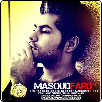 http://rozup.ir/up/vaskeh/SHOND/000000/Masoud-Fard-Tamoomesh-Kon_SHOND.jpg