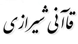 حکایت اولین و آخرین شعر قاآنی شیرازی