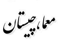 معما(چیستان) در شعر فارسی