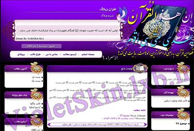 قالب با موضوع قرآن قالب مذهبی برای وبلاگ قالب سه ستونه قرآن