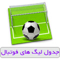 نتایج زنده و جدول لیگ های فوتبال