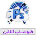 HTML فتوشاپ آنلاین