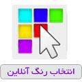 انتخاب رنگ آنلاین