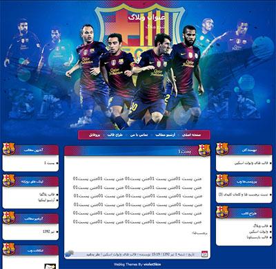 قالب سه ستونه بارسلونا