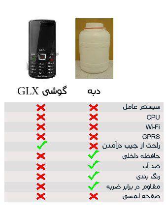جوک های خفن گوشی GLX