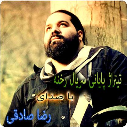 http://rozup.ir/up/vsdl/0/0000/SHOND/Reza-Sadeghi---Rekhne_SHOND.jpg