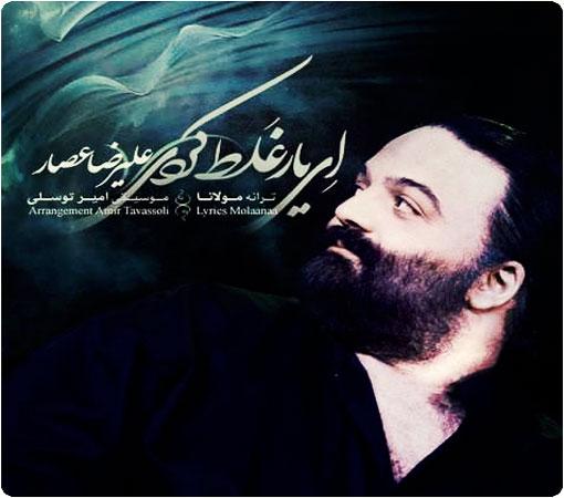 http://rozup.ir/up/vsdl/0/SHOND/04/Alireza-Assar---Ey-Yar-Ghalat-Kardi_SHOND.jpg