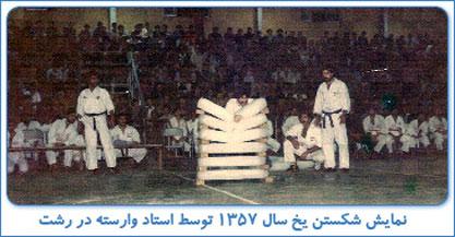 http://rozup.ir/up/vsdl/0/vsdl/karate/Karate_000-vsdl.jpg