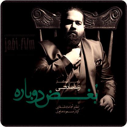 http://rozup.ir/up/vsdl/00/vsdl4-6/Reza-Sadeghi_Boghze-Dobare_jabi-film.jpg