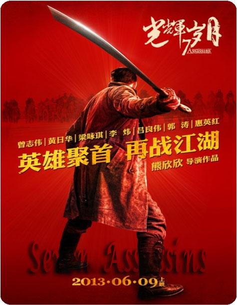 http://rozup.ir/up/vsdl/000000/00000000/Seven-Assassins-(2013)_VSDL.jpg