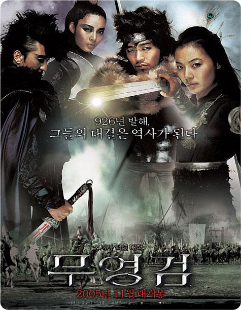 http://rozup.ir/up/vsdl/000000/000000000/Shadowless-Sword-(2005)_VSDL.jpg