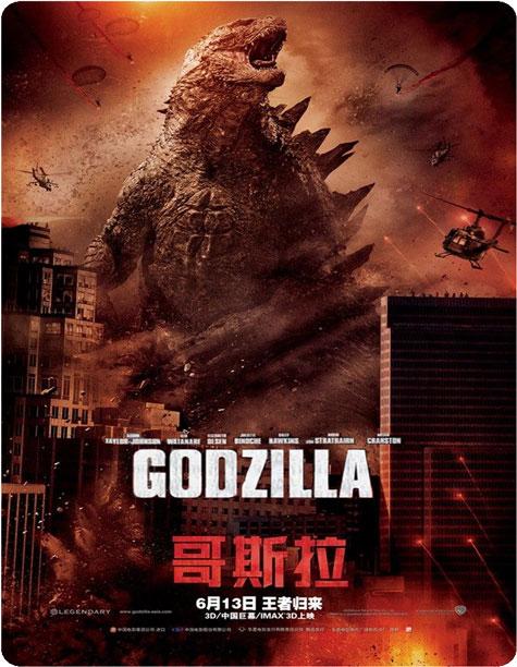 http://rozup.ir/up/vsdl/000000/0000000000/Godzilla_2014_Poster_VS4U.jpg
