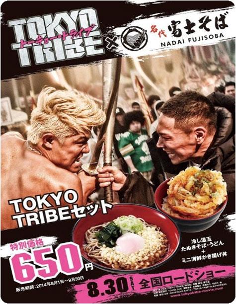 http://rozup.ir/up/vsdl/00000000000/0000000000000000/Tokyo-Tribe-(2014)_VSDL.jpg
