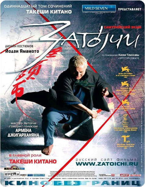 http://rozup.ir/up/vsdl/00000000000/00000000000000000/The-Blind-Swordsman-Zatoichi-(2003)-_VSDL.jpg