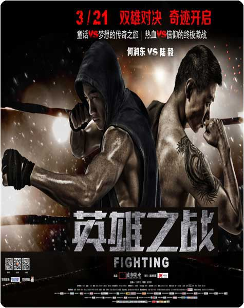 http://rozup.ir/up/vsdl/0000000000000/00/Fighting-(2014)-POSTER_VSDL.jpg