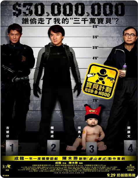 http://rozup.ir/up/vsdl/0000000000000/00000/Robin-B-hood-(2006)_poster_VSDL.jpg