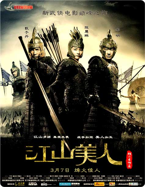 http://rozup.ir/up/vsdl/0000000000000/000000000/An-Empress-and-the-Warriors-2008_VSDL.jpg