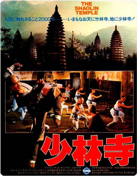 http://rozup.ir/up/vsdl/0000000000000/00000000000/The-Shaolin-Temple-2011_VSDL.jpg