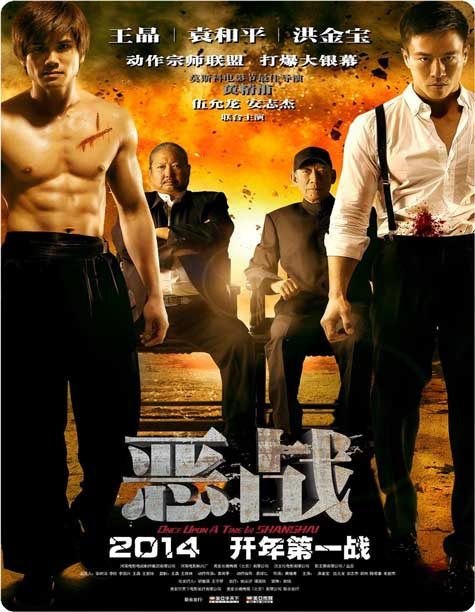 http://rozup.ir/up/vsdl/0000000000000/00000000000/once-upon-a-time-in-shanghai-poster_VSDL.jpg