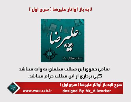 http://rozup.ir/up/wae/First_psd_Avatar.jpg