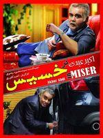 دانلود فیلم ایرانی خسیس