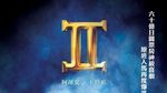 دانلود فیلم Thermae Romae II 2014