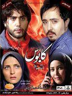 دانلود فیلم ایرانی کابوس با نقاب رویا