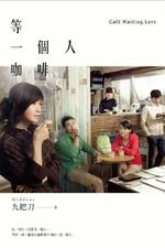 دانلود فیلم Cafe Waiting Love 2014