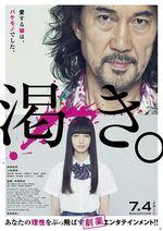 دانلود فیلم The World of Kanako 2014