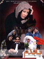 دانلود فیلم ایرانی پاقدم