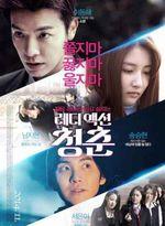 دانلود فیلم the youth 2014