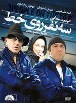 دانلود فیلم ایرانی سه نفر روی خط