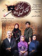 دانلود فیلم ایرانی زندگی مشترک آقای محمودی و بانو