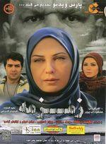 دانلود فیلم ایرانی زمزمه