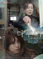 دانلود فیلم daughter 2014