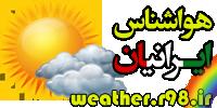 نمایش پست :پیش بینی روزانه انجمن هواشناس ایرانیان