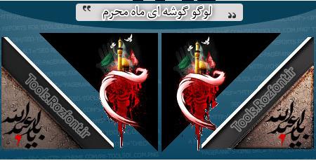 http://rozup.ir/up/webmester/post/moharam-logo-post.png