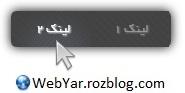 ابزار منوی بسیار زیبا برای وبلاگ و سایت