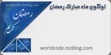 لوگو های ماه رمضان