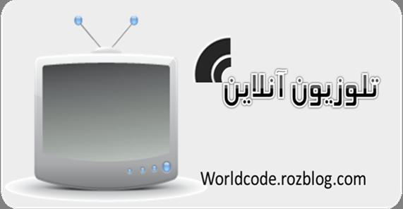 تلوزیون آنلاین