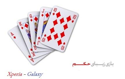بازی ایرانی حکم اندروید | نسخه افلاین